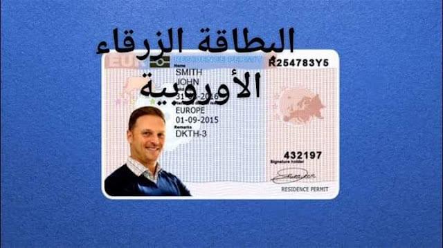 كيف تحصل على البطاقة الزرقاء الأوروبية