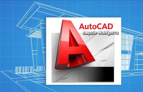 δωρεάν μαθήματα AutoCAD