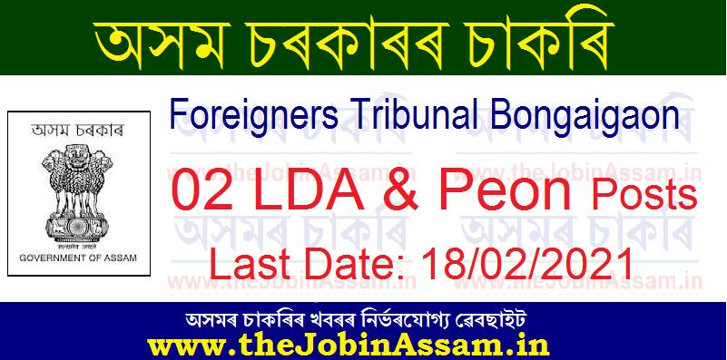 Foreigners Tribunal Bongaigaon Recruitment 2021