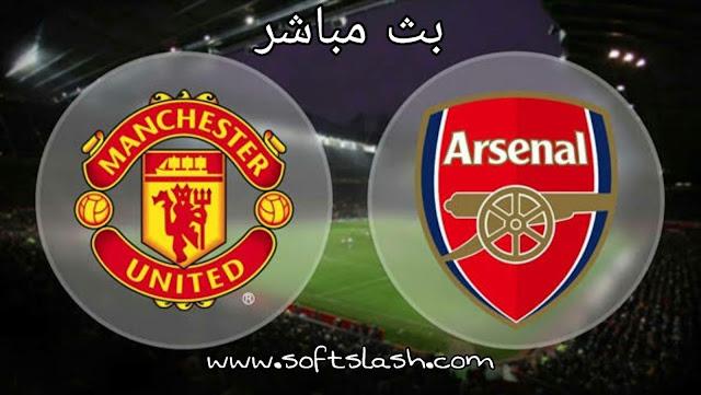 شاهد مباراة Arsenal vs Manchester United live بمختلف الجودات