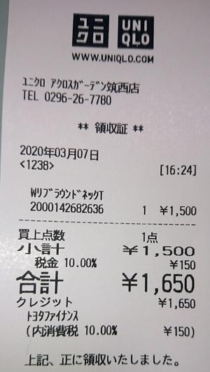 ユニクロ アクロスガーデン筑西店 2020/3/7 のレシート
