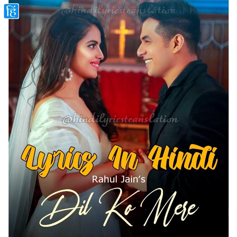 Dil Ko Mere Lyrics In English