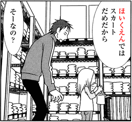 ほいくえんではスカートはだめだから そーなの? quote from manga Usagi Drop うさぎドロップ (Chapter 2)