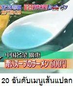 20 อันดับเมนูเส้นแปลก ราเม็งซุปสีฟ้า