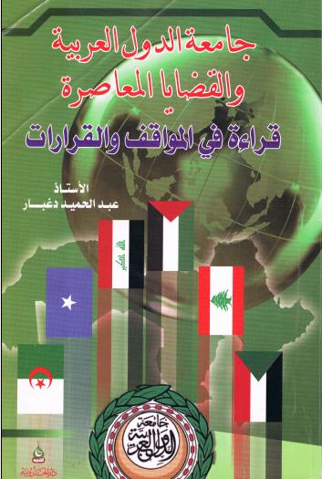 كتاب جامعة الدول العربية و القضايا المعاصرة - قراءة في المواقف و القرارات