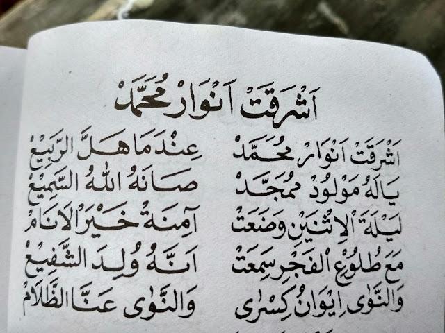 Lirik syiir asyroqot anwar muhammad lengkap dan merdu