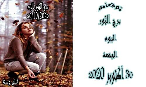 توقعات برج الثور اليوم 30/10/2020 الجمعة 30 أكتوبر / تشرين الأول 2020