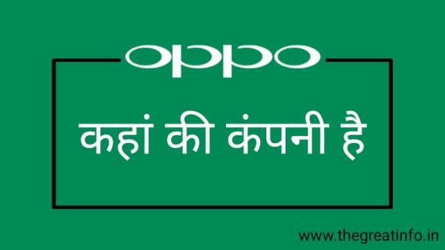 Oppo कहां की कंपनी है और इसका मालिक कौन है