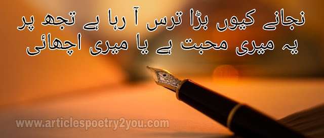 Sad poetry for love new images download