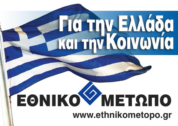 Το ΕΘΝΙΚΟ ΜΕΤΩΠΟ σχετικά με την έκρηξη στο κέντρο της Αθήνας σήμερα το πρωί