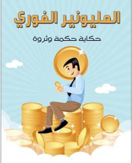 تحميل كتاب المليونير الفوري ' حكاية حكمة وثروة ' pdf