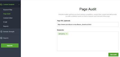 فحص الصفحة المتصدرة في نتائج البحث والكلمة المفتاحية