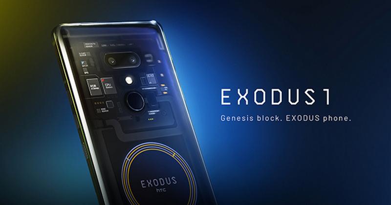 HTC Exodus 1 Will Run Blockchain Browser