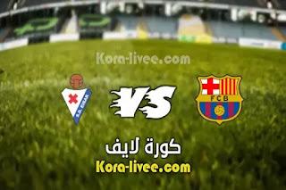 مشاهدة مباراة برشلونة وايبار بث مباشر كورة لايف 22-05-2021 الدوري الاسباني