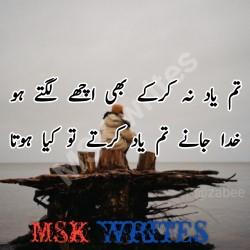 Yaad Poetry Pics
