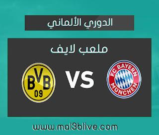 مشاهدة مباراة بايرن ميونيخ وبوروسيا دورتموند بث مباشر على موقع ملعب لايف اليوم الموافق 2019/11/09 في الدوري الألماني