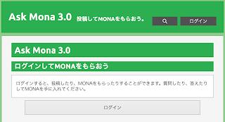 Ask Mona 3.0の始め方