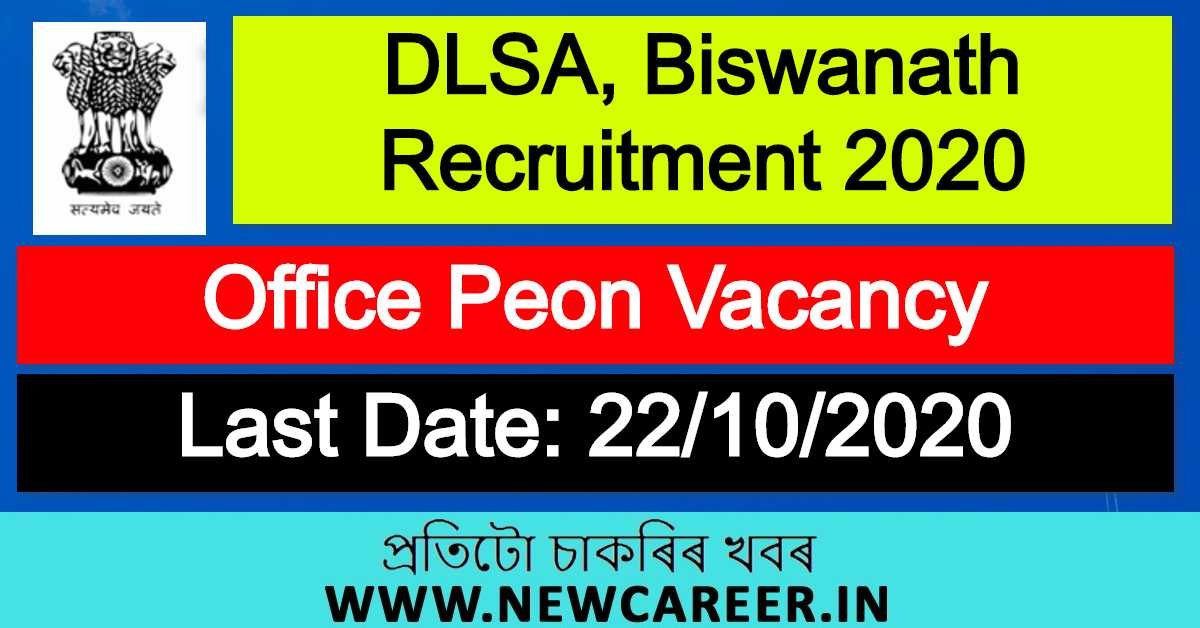 DLSA, Biswanath Recruitment 2020 : Apply for Office Peon Vacancy