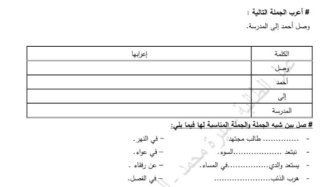 تدريبات على قواعد كتابة الهمزة لغة عربية صف خامس