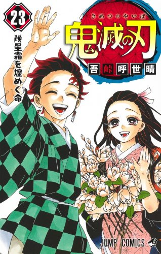 Manga KnY vol 23