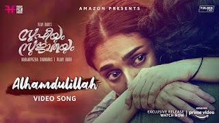 Sufiyum Sujathayum lyrics in malayalam and english
