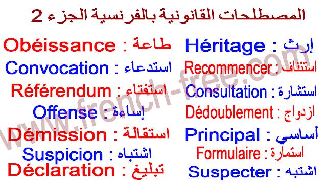 تعلم الفرنسية - جميع المصطلحات القانونية في اللغة الفرنسية الجزء 2