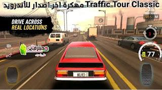 تنزيل لعبة Traffic Tour Classic مهكرة اخر اصدار للاندرويد