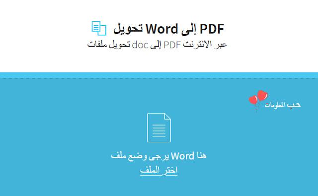 تحويل ملف pdf dwg Word JPG