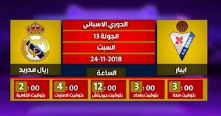 مشاهدة مباراة ايبار وريال مدريد بث مباشر بتاريخ 24-11-2018 الدوري الاسباني