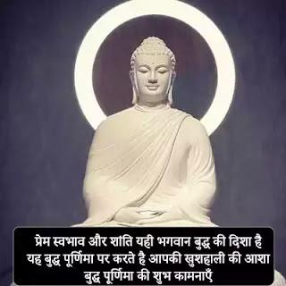 buddha purnima images with shayari
