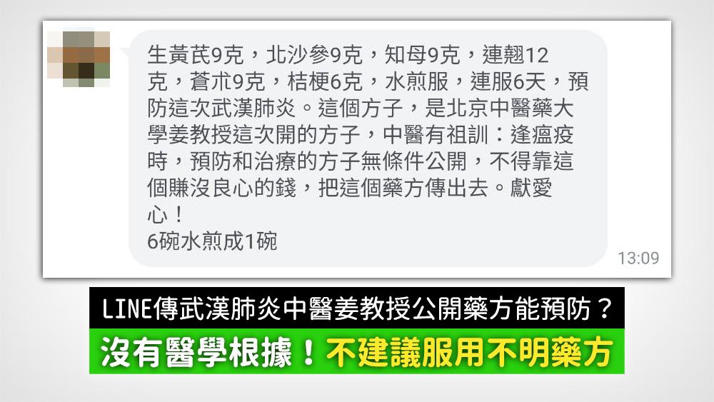 【易誤解】武漢肺炎中醫姜教授公開藥方能預防治療?沒有根據 | MyGoPen