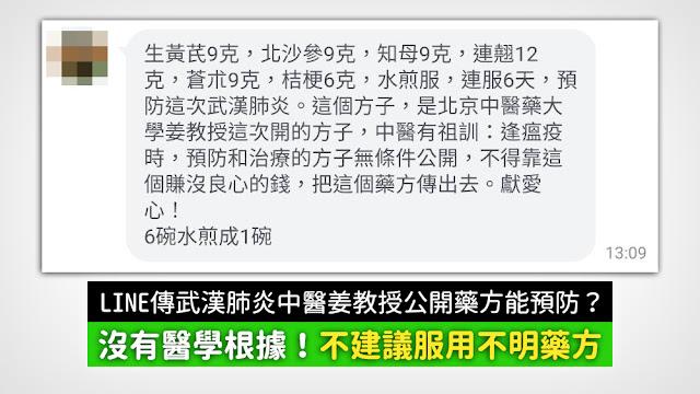 藥方 中醫 生黃芪 武漢肺炎 姜教授