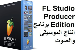 FL Studio Producer Edition 2-6-1 برنامج انتاج الموسيقى والصوت
