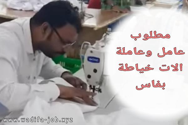 مطلوب عامل وعاملة خياطة بمدينة فاس سارع بالتقديم وارسال طلبك