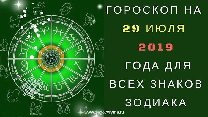 ГОРОСКОП НА 29 ИЮЛЯ 2019 ГОДА
