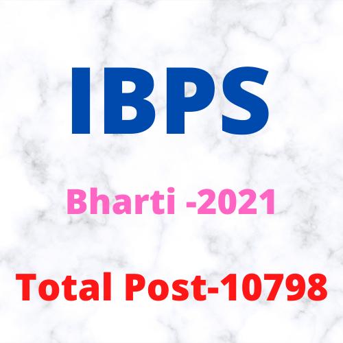 IBPS RRB X Office Assistant, Officer Scale I, II, III Bharti 2021- आईबीपीएस आरआरबी एक्स ऑफिस असिस्टेंट, ऑफिसर स्केल I, II, III भर्ती  2021