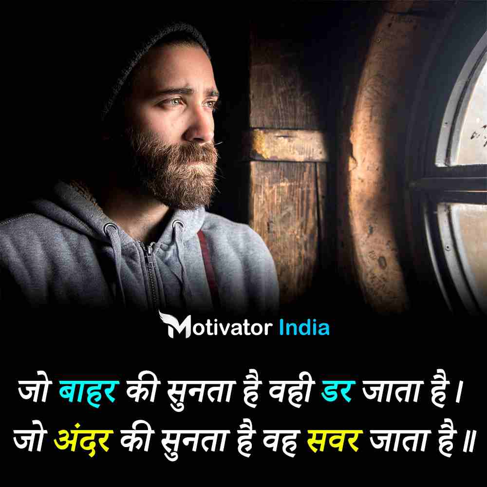 2 line motivation, two line motivation, 2 line inspirational shayari, 2 line hindi motivational shayari