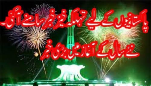 New year 2021 Pakistan