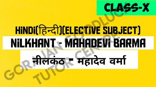 class x seba hindi4