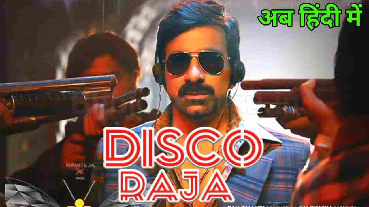 Disco Raja Hindi Dubbed Full Movie Release Update | Ravi Teja | Disco Raja Hindi Me Kab Aayegi - Bhojpuriguru.in