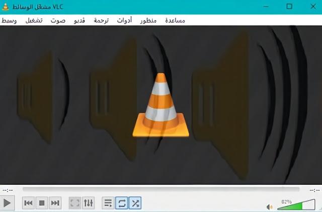 رفع صوت ملفات الفيديو و الموسيقى ( VLC )