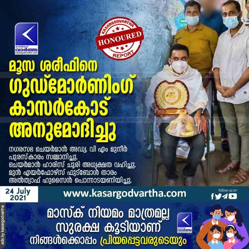 Kasaragod, Kerala, News, Moosa Sharif honored by Good Morning Kasargod.