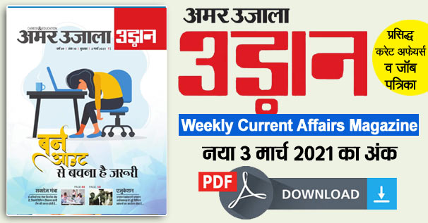 अमर उजाला उड़ान मैगज़ीन हिंदी फ्री PDF 2021
