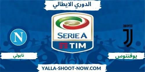 موعد مباراة نابولي ويوفنتوس الدوري الايطالي