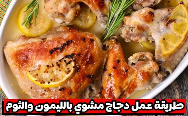 طريقة عمل دجاج مشوي بالليمون والثوم