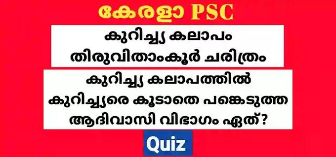 History of Thiruvithamkoor Kurichya Kalapam  in Malayalam