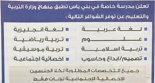 مطلوب معلمين ومعلمات لمدرسة خاصة في بني ياس