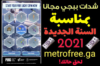 موقع metrofree.ga هدية 9600 شدة ببجي مجانا بمناسبة عام 2021