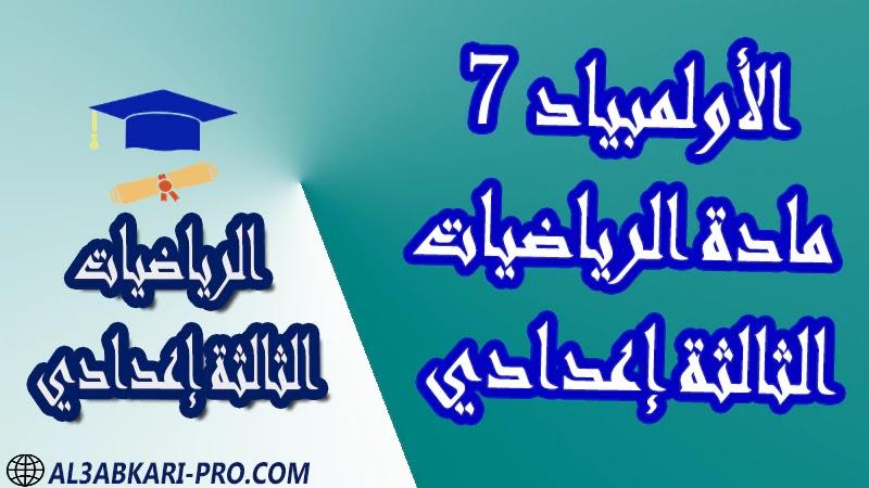 تحميل الأولمبياد 7 - مادة الرياضيات مستوى الثالثة إعدادي نماذج الألمبياد في مادة الرياضيات للسنة الثالثة إعدادي أولمبياد الرياضيات مع التصحيح أولمبياد الرياضيات الثالثة إعدادي أولمبياد الرياضيات مع الحلول