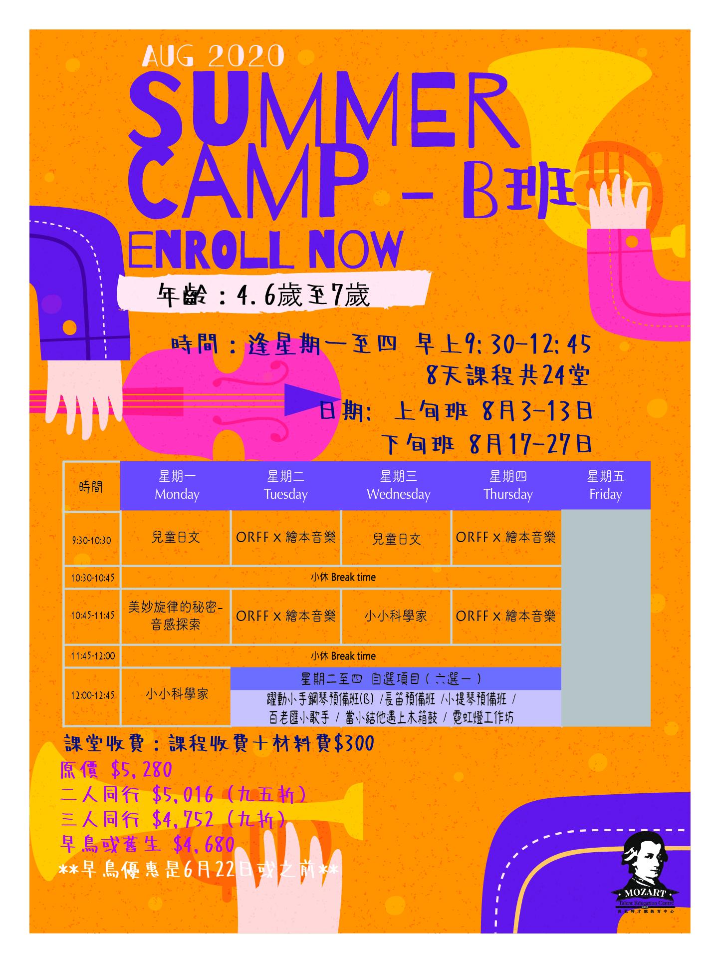 Summer Camp暑期班B班(4.6歲至7歲)